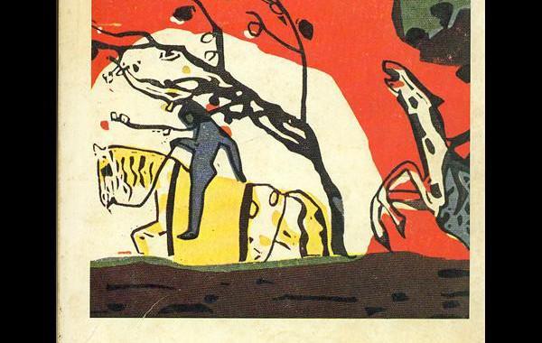 Tarbagatai (Premio Viareggio Narrativa Opera Prima 1979)